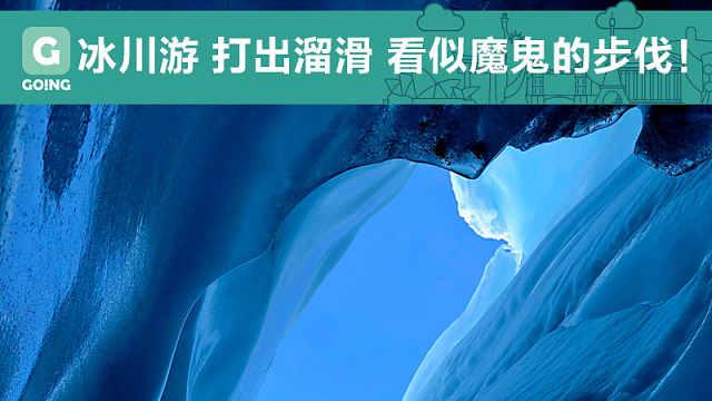 阿拉斯加冰川游(上)