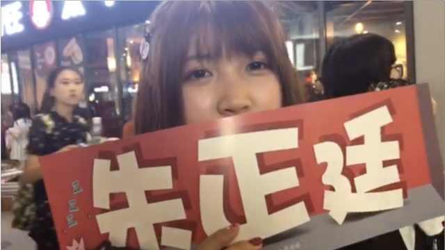 朱正廷女粉丝:因为偶像我更精致了