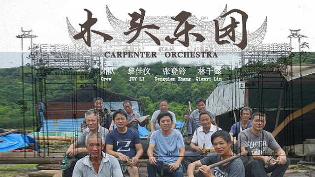 一群农村木工,撑起中国古建筑灵魂