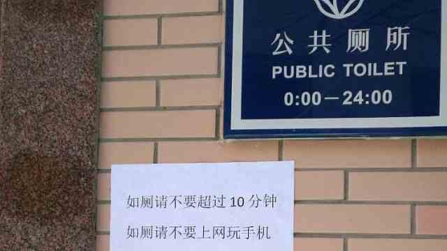 公厕民间自定规矩:如厕别超10分钟