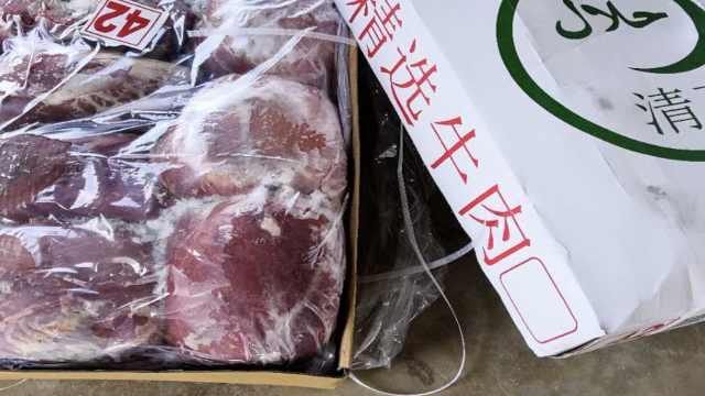 湖南查获70吨走私冻牛肉,险入市场