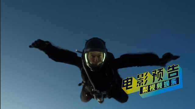 碟中谍6定档,阿汤哥2万英尺跳下!
