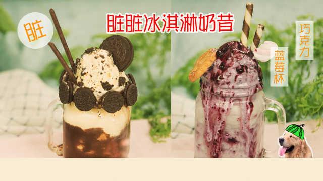 3分钟搞定冰淇淋奶昔,超冰爽!