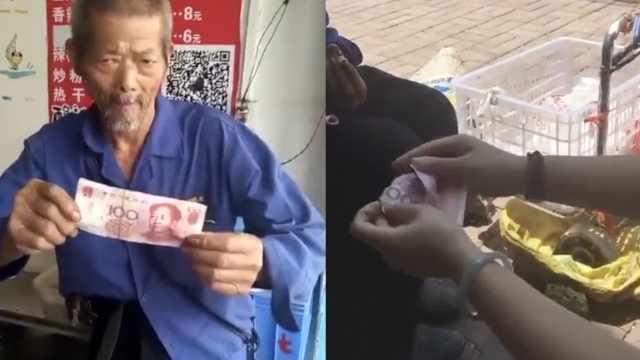 8旬翁卖莲收假钞,美女换来当场撕碎