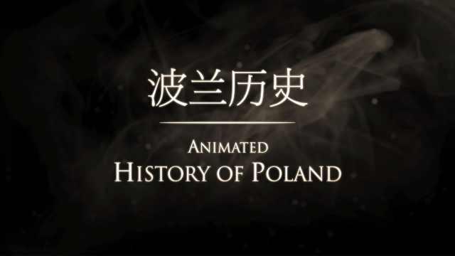 祖上阔过系列:9分钟看完波兰史