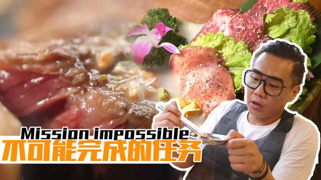 怀揣300块预算,去吃日式烤肉!