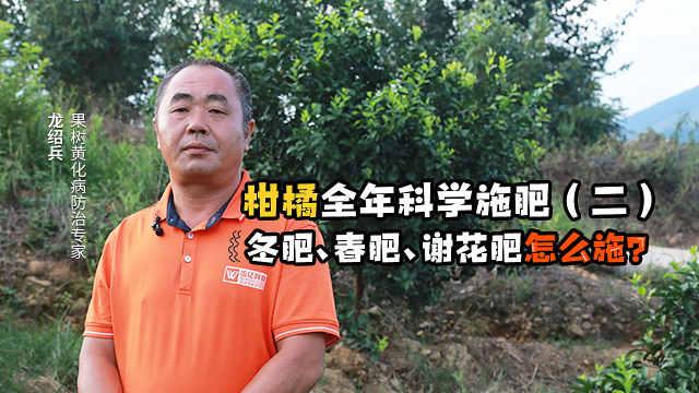 柑橘冬肥、春肥、谢花肥怎么施?
