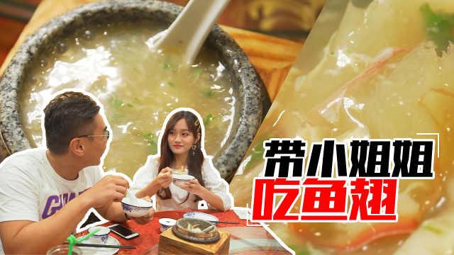 姚大秋和SNH48的小姐姐吃鱼翅