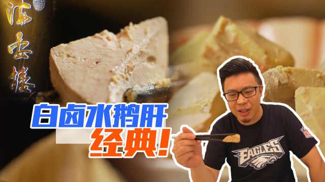 广州很有名的餐厅,鹅肝五星好评!