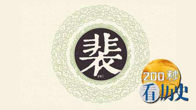 中国小姓氏中,最强的是哪个?