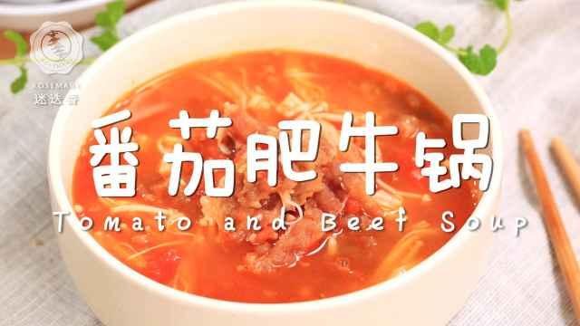 比做火锅简单太多的番茄肥牛锅