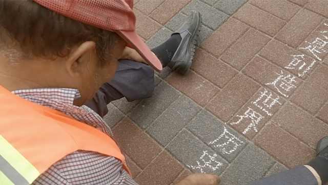 环卫随身带笔,街头写字堪比印刷体