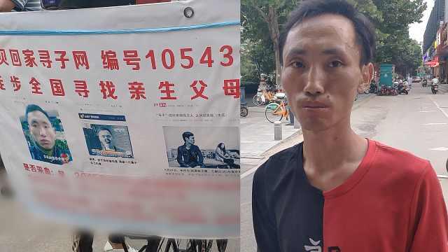 小伙骑单车寻亲:20年前被拐,盼归根