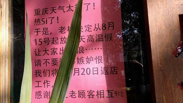 门庭若市火锅店歇业35天:放高温假