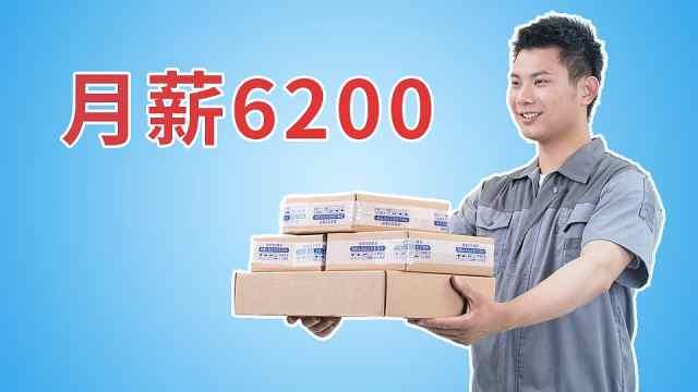 快递员人数超300万,月薪超6千