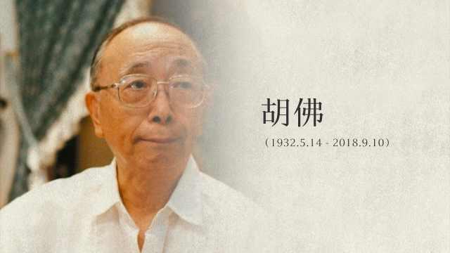 """""""中研院""""院士胡佛逝世,享年86岁"""