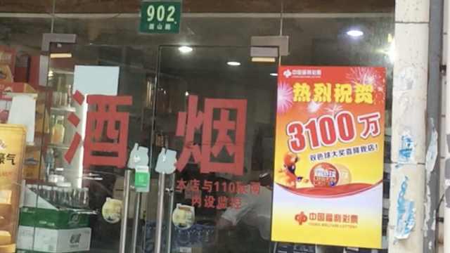 守号20多年!上海一彩民独中3193万