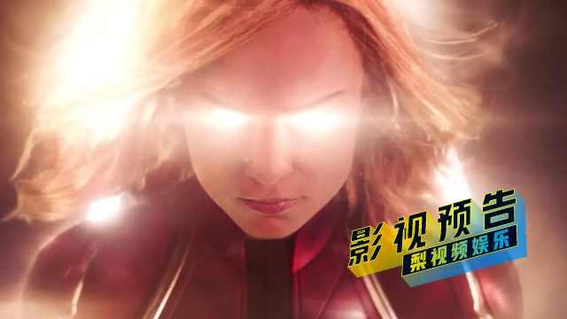 惊奇队长预告,宇宙最强英雄登场