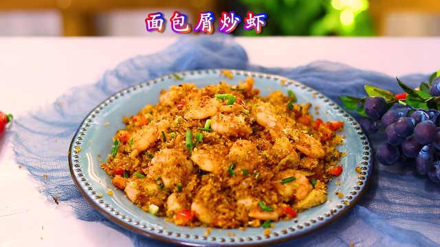中餐厅面包屑炒虾,原来如此简单