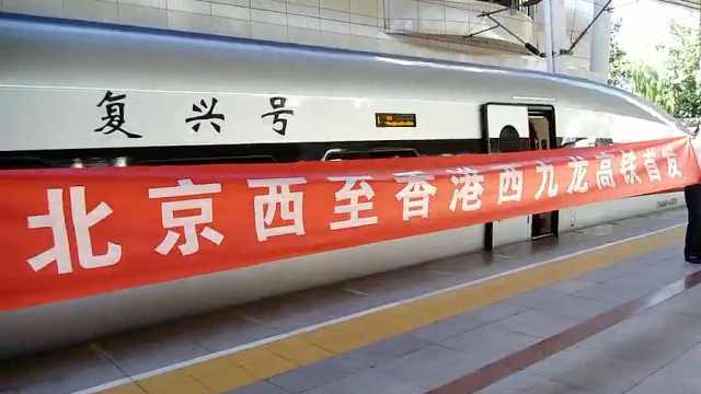 喜大普奔!北京到香港之间通高铁啦