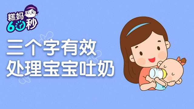 宝宝吐奶怎么办?