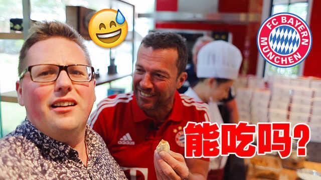 德国足球巨星来上海为我做小笼包!