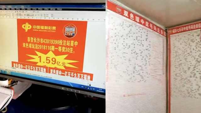 彩民60元买机选双色球,中1.59亿