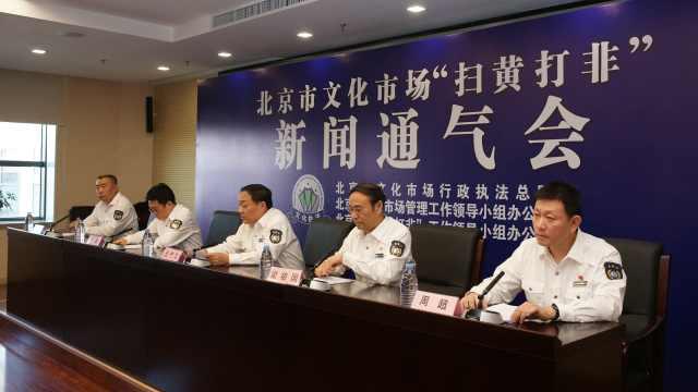 第三季度北京文化执法立案992件