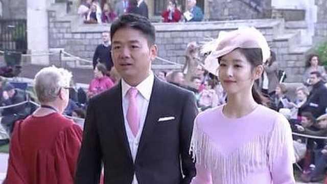 刘强东章泽天甜蜜现身英国皇室婚礼