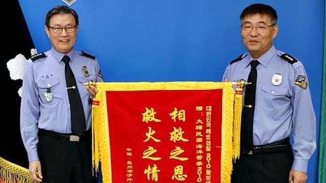 韩国海警救中国渔船,获赠一面锦旗