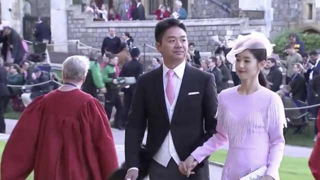 刘强东出席的皇室婚礼,公众也能去