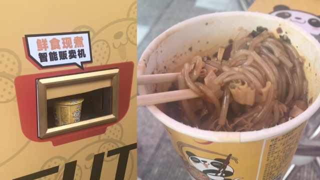 重庆很魔性!火锅也有了自动贩卖机
