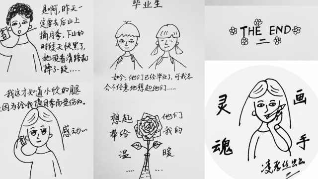 灵魂画手!语文老师漫画绘师生日常