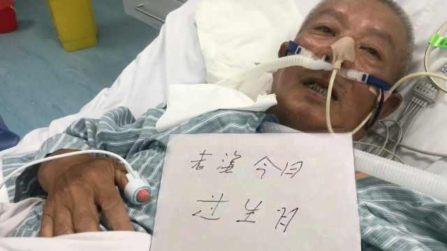 老人ICU昏迷30小时,醒来写妻子生日