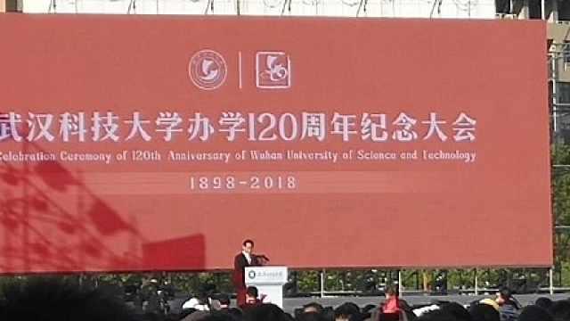 许家印向母校武汉科技大学捐赠1亿