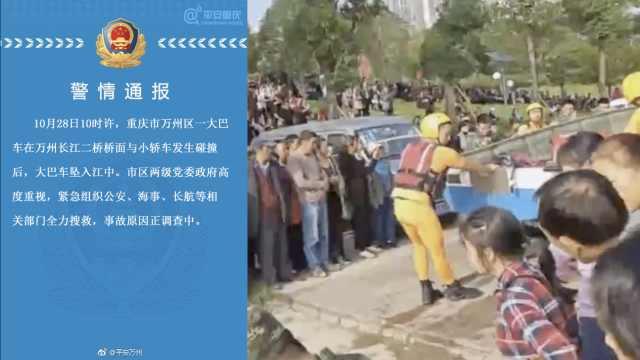 坠江公交在水下65米,60吨浮吊到位