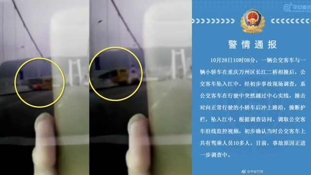重庆坠江公交,初步核实15人失联