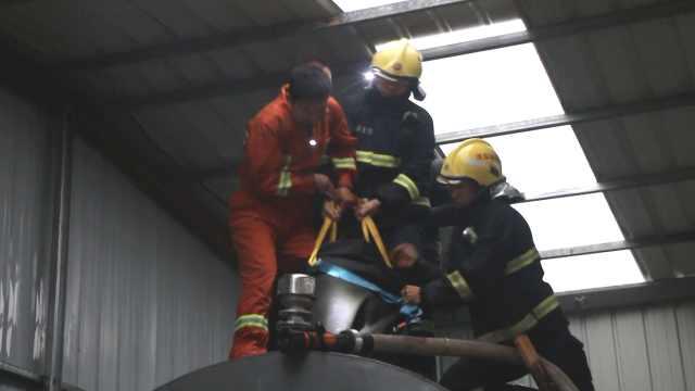 急!工人不慎坠油罐,同伴救人也被困