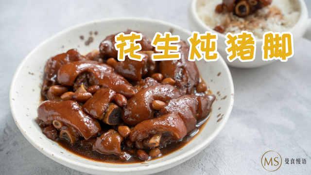 电饭锅焖一锅猪脚,就米饭超好吃