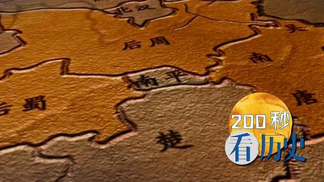 200秒看懂中国古代最乱的时代