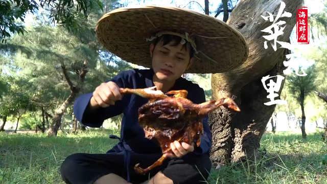 丛林美味吊烧鸡,皮焦肉嫩!