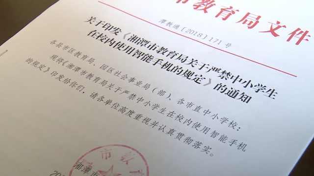 湘潭教育局:中小学生校园禁用手机