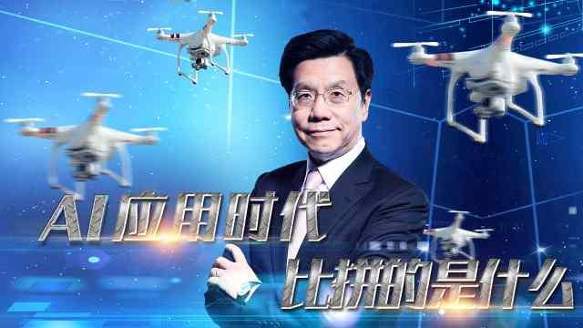 第29集:中国凭什么成为AI大国?