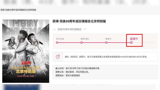 羽泉北京演唱会已取消,目前退票中
