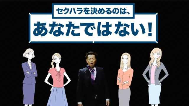 日本广告:这些日常行为都是性骚扰