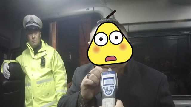 太嚣张!醉驾被吊销证,他又酒驾上路