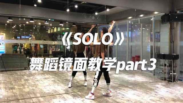 白小白《SOLO》舞蹈镜面分解教学p3