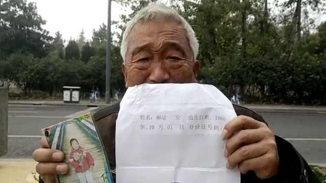 大爷街头哭寻妻女:9年走遍大半中国