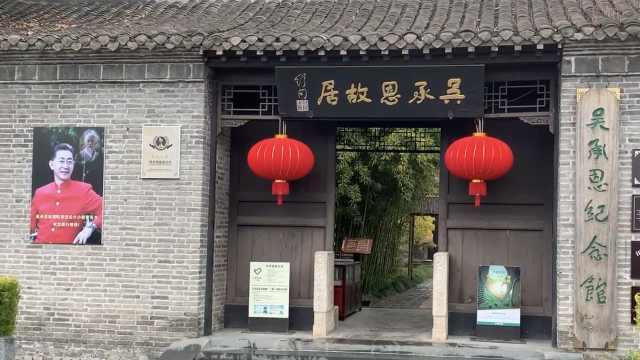 惹争议!吴承恩故居挂满六小龄童像