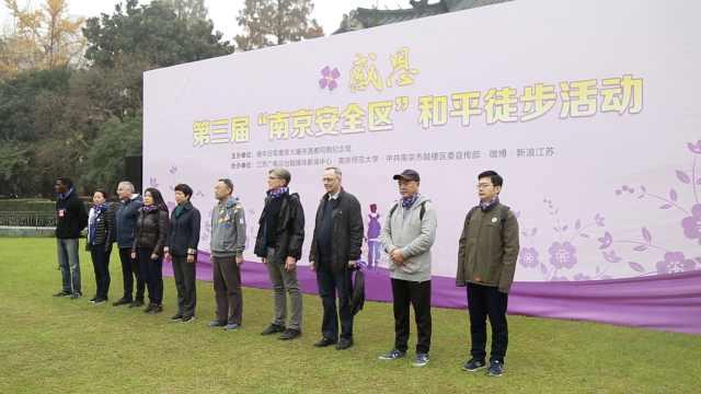 百人重走南京安全区:感谢国际友人